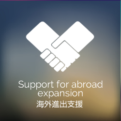 Support for abroad expansion